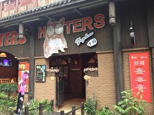 fake hooters