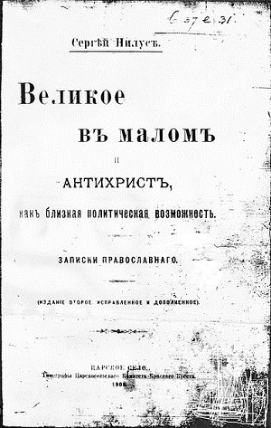 zion protocols book